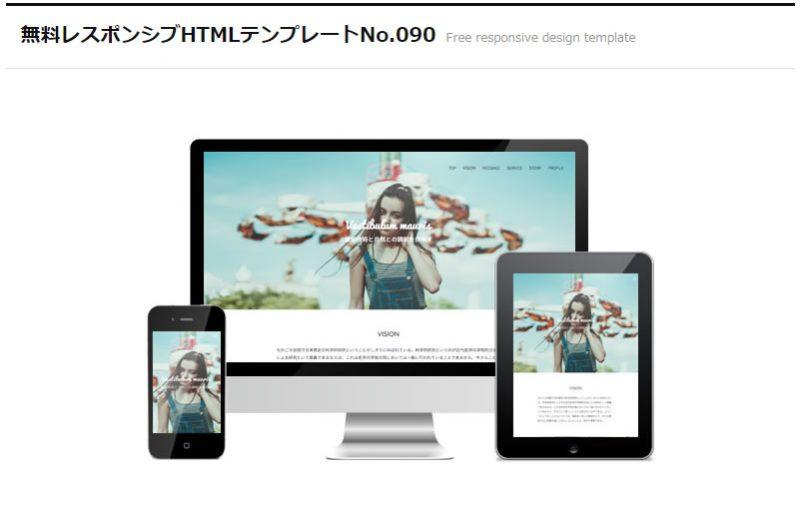 レスポンシブwebデザイン テンプレートサイト html webクリエイター